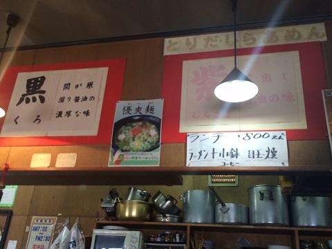 麺笑カウンター1