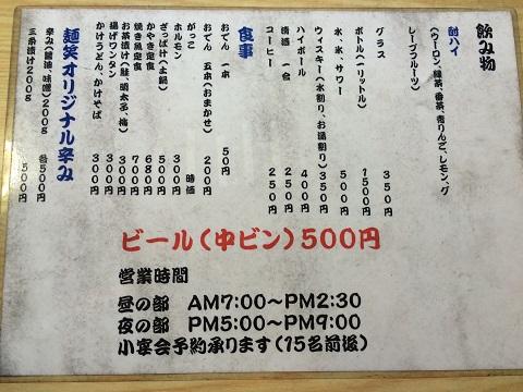 麺笑メニュー2