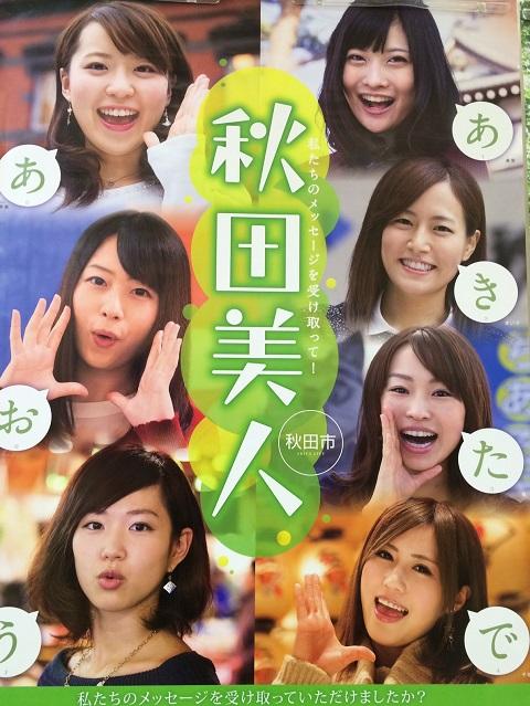 秋田美人2