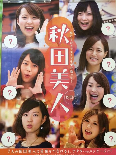 秋田美人3