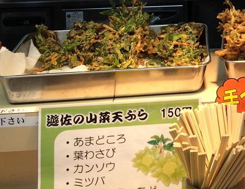 5山菜天ぷら