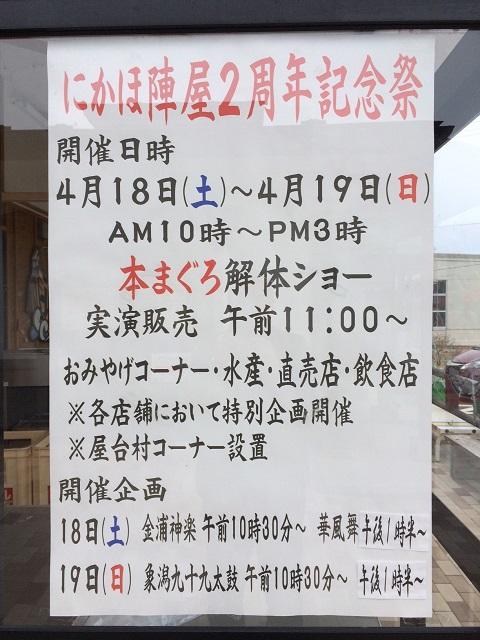 14陣屋POP