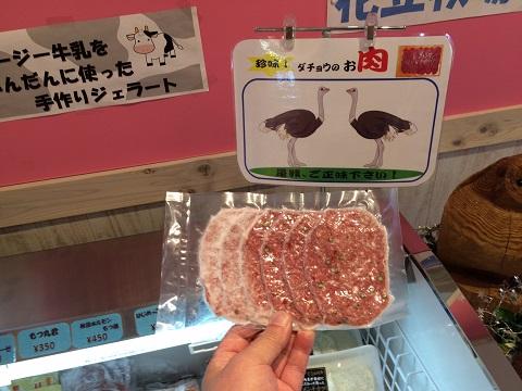 20ダチョウ肉