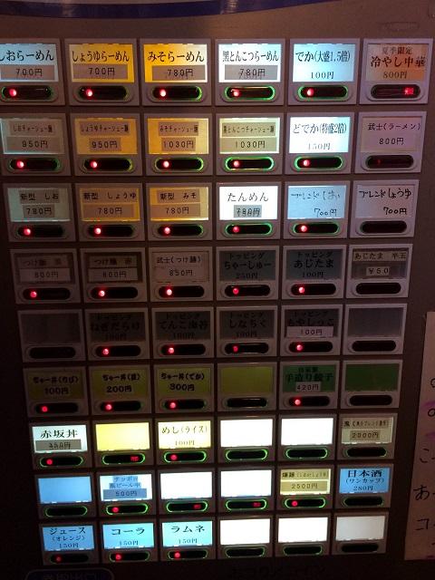 赤坂券売機