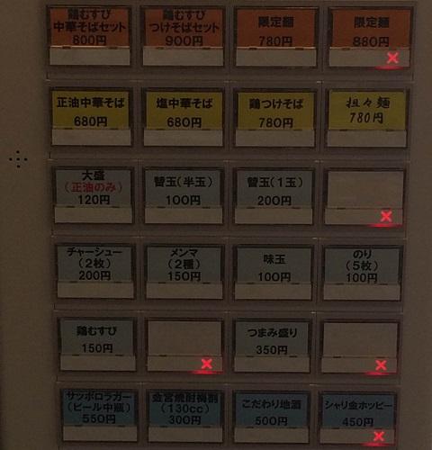 小松券売機2