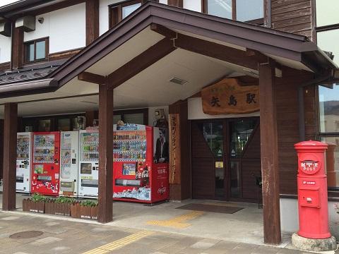 7矢島駅外観
