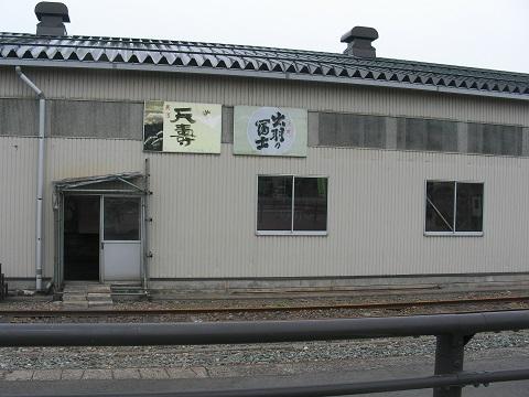14矢島駅車庫