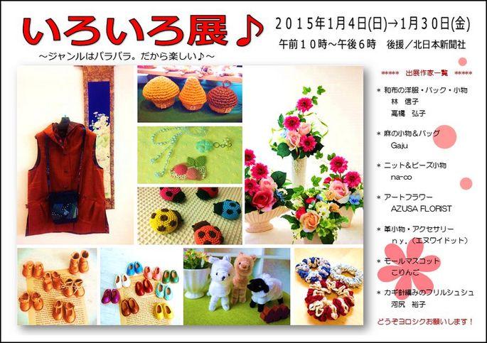 2014.12ユニテいろいろ展チラシ
