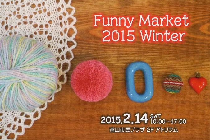 2015.02Fanny Marketチラシ