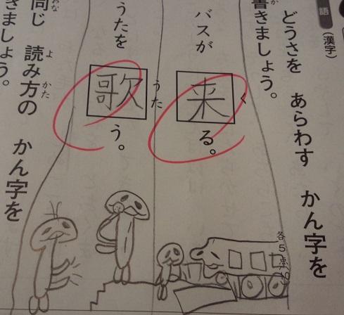 2015.03三女のテスト