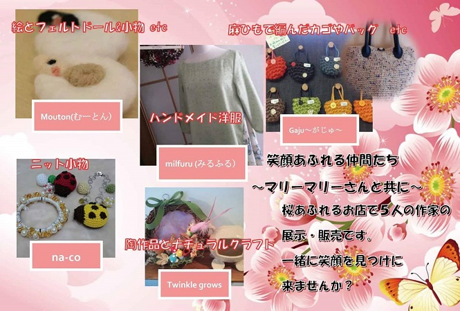 2015.03展示会チラシ