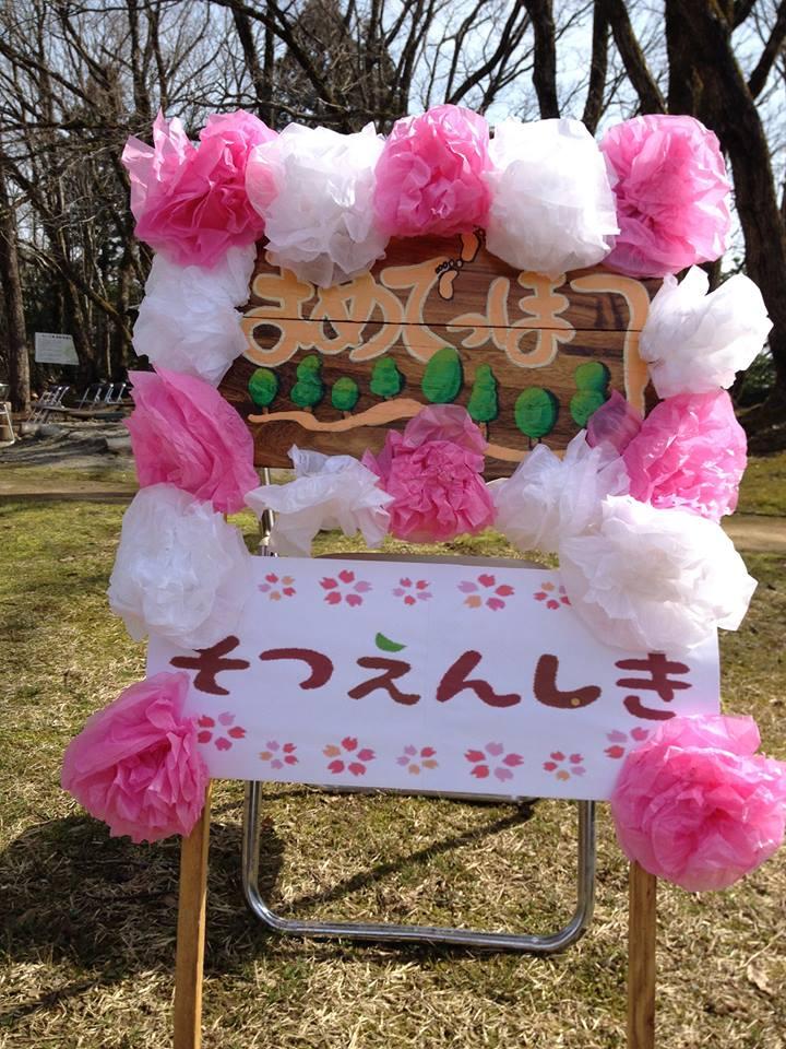 2015.03まめ卒園式