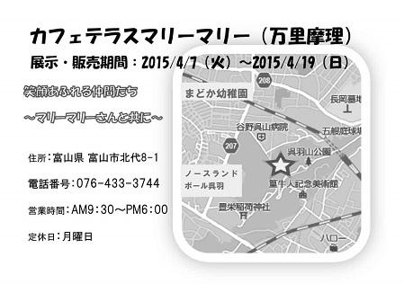 2015.03展示会場所