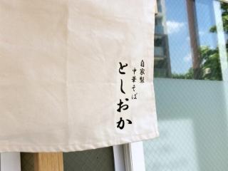 自家製中華そば としおか (20)