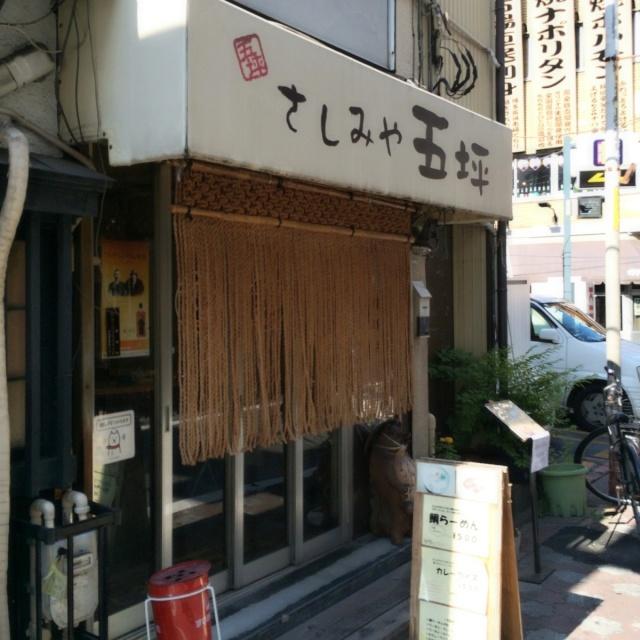 さしみや五坪 (4)