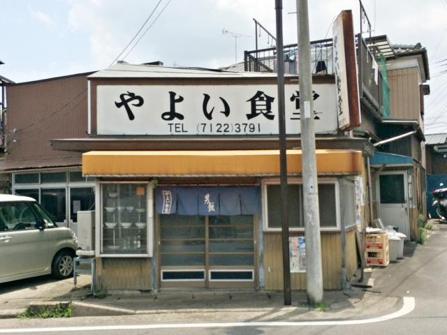 やよい食堂 (2)