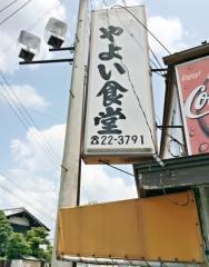 やよい食堂 (3)