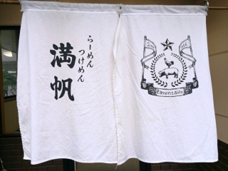 らーめん・つけめん満帆 熊谷店 (7)