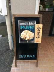 らーめん・つけめん満帆 熊谷店 (8)
