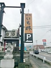 麺処 いち林 (2)