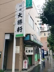 川越大勝軒 (2)