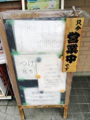 川越大勝軒 (4)
