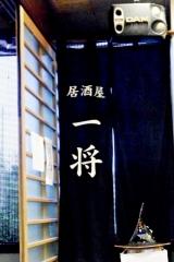 居酒屋 一将 本店 (13)