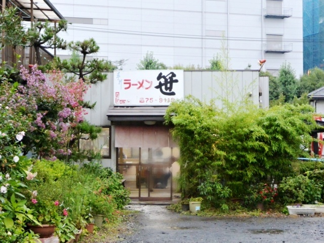 手打ちラーメン 笹 (2)