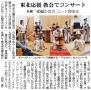 2015.1.12北海道新聞朝刊