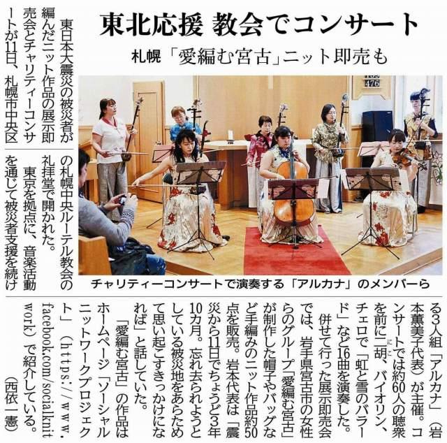 s-2015.1.12北海道新聞朝刊