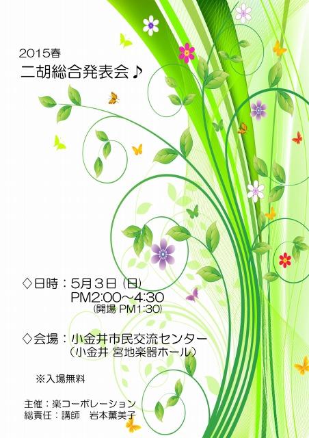 s-2015.5.3 発表会チラシおもて
