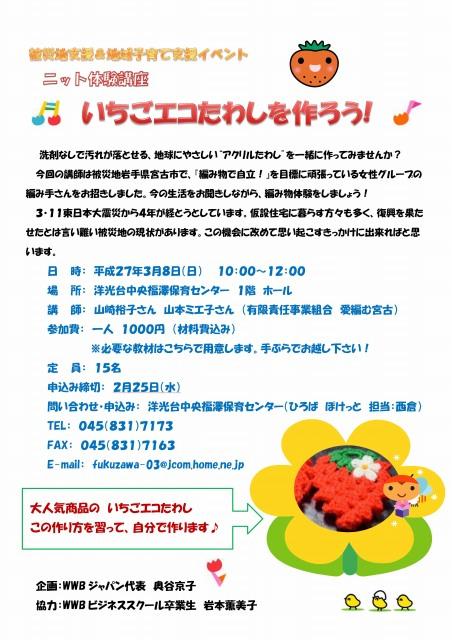 s-2015.3.8洋光台ニット体験