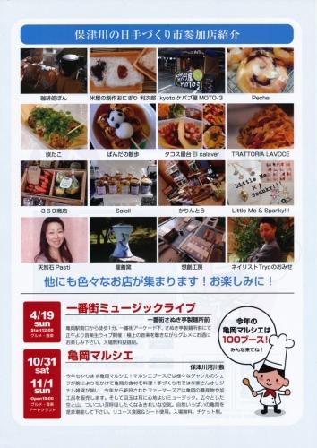 IMGhozugawa2.jpg