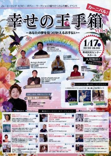 IMGtamatebako2015-1.jpg