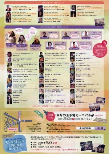IMGtamatebako2015-4-4-2.jpg