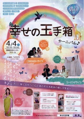 IMGtamatebako2015-4-4.jpg
