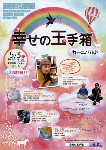 IMGtamatebako2015-5-3.jpg