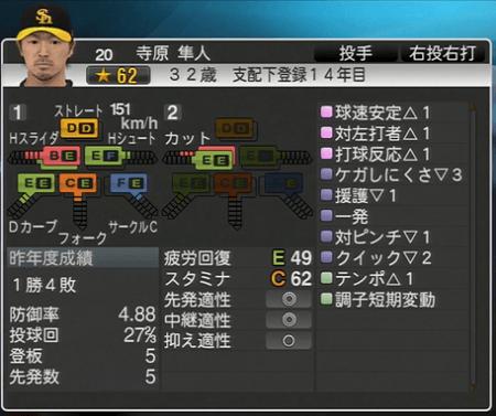 寺原隼人 プロ野球スピリッツ2015 ver1.06