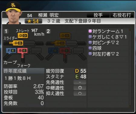 柳瀬明宏 プロ野球スピリッツ2015 ver1.06