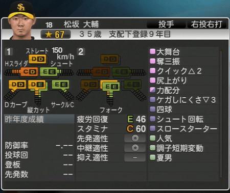 松坂大輔 プロ野球スピリッツ2015 ver1.06