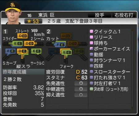 東浜巨 プロ野球スピリッツ2015 ver1.06