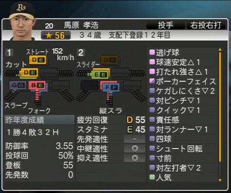 馬原 孝浩 プロ野球スピリッツ2015 ver1.06