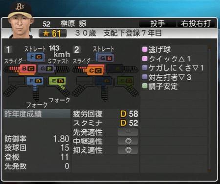 榊原 諒 プロ野球スピリッツ2015 ver1.06