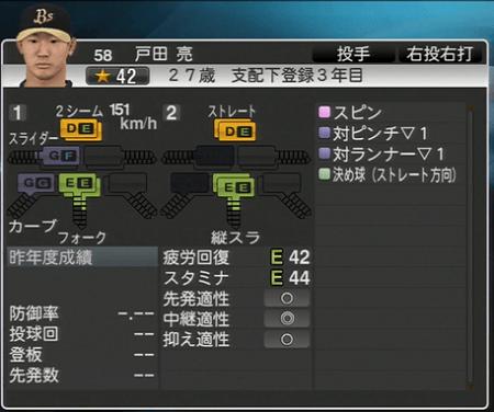 戸田 亮 プロ野球スピリッツ2015 ver1.06
