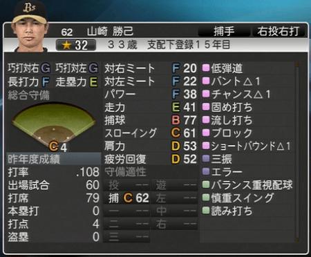 山崎 勝己 プロ野球スピリッツ2015 ver1.06