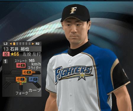石井 裕也 プロ野球ス  ピリッツ2015 ver1.06