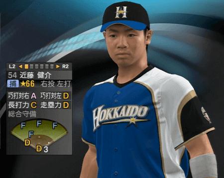 近藤 健介 プロ野球スピリッツ2015 ver1.06
