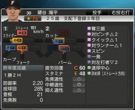 鍵谷 陽平 プロ野球スピリッツ2015 ver1.06