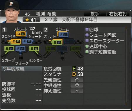 増渕 竜義 プロ野球ス  ピリッツ2015 ver1.06