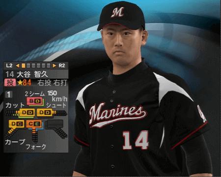 大谷 智久 プロ野球スピリッツ2015 ver1.06